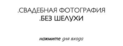 Свадебный фотограф Степан Шеремет  в Хабаровске